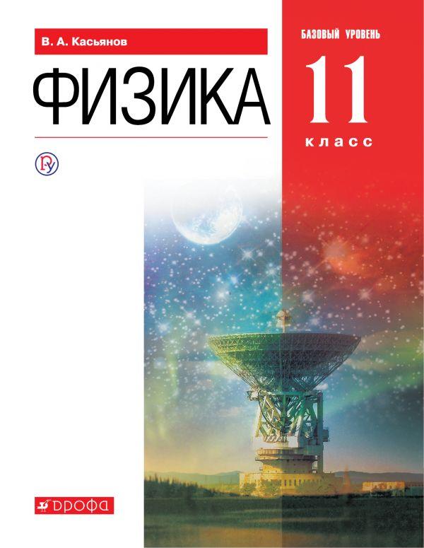 Решение задач по физике к учебнику касьянова заговор чтоб сдать экзамен