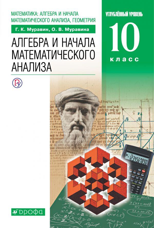 Алгебра и начала математического анализа. Углубленный уровень. 10 клас