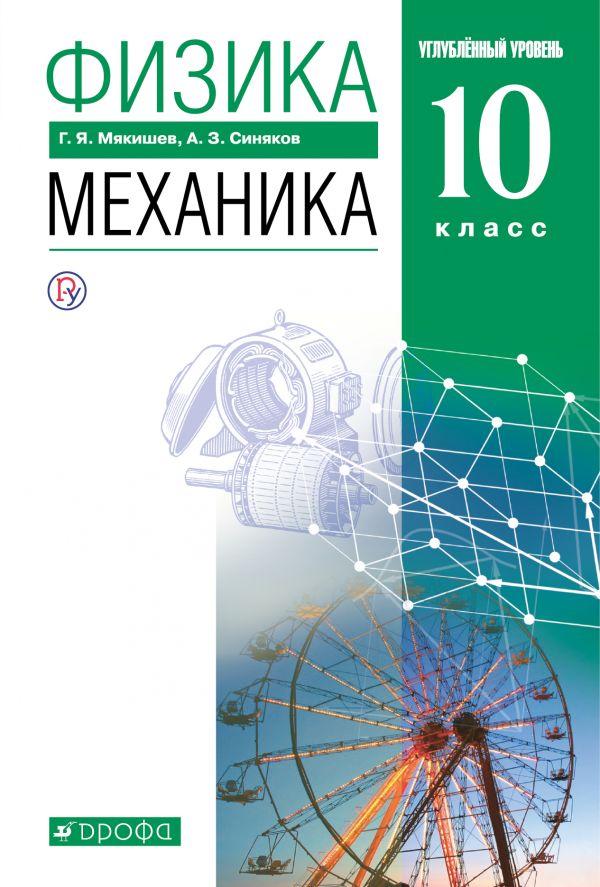 Линия УМК Г. Я. Мякишева. Физика (10-11) (У)