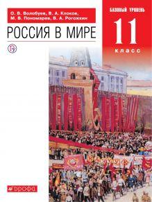 Россия в мире. 11 класс. Учебник. Базовый уровень.