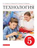 Линия УМК Глозмана-Кожиной. Технология (5-9)