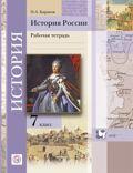 Линия УМК Р. Ш. Ганелина. История России (6-10)