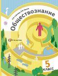 Линия УМК Г. А. Бордовского. Обществознание (6-9)