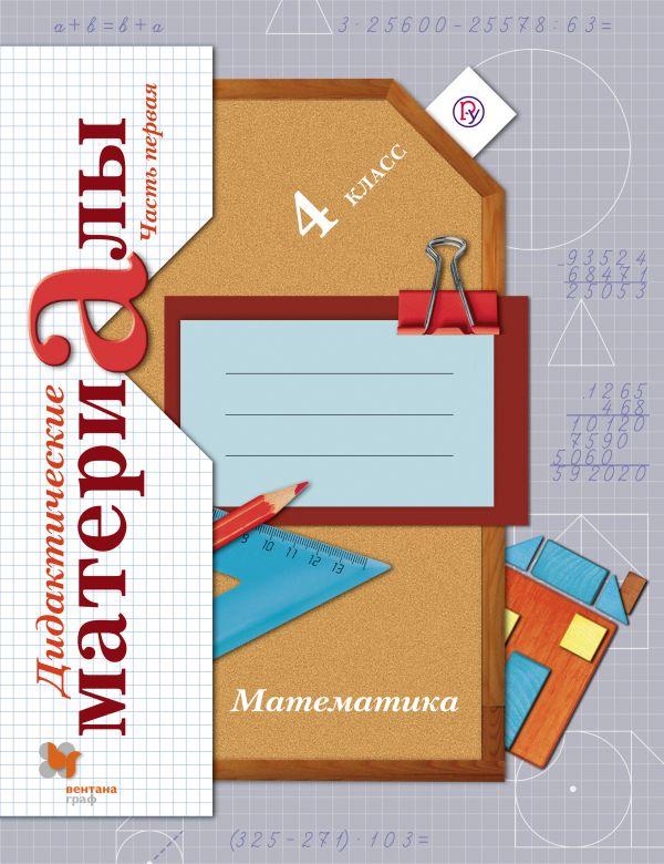 Учебник русского языка 4 класс в н рудницкая 3 школа а не математики