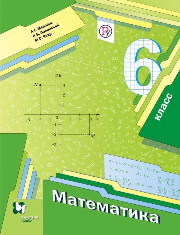 Технологические Карты Уроков По Математике 6 Класс Виленкин