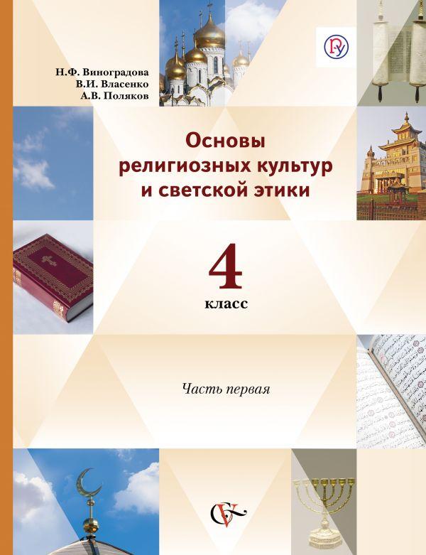 Основы религиозной культуры и светской этики. 4 класс. Учебник. Часть 1