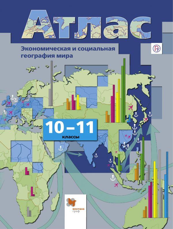 Ответы к учебнику 10 класс по географии бахчиева