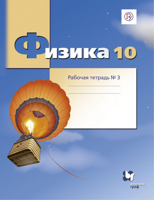 Разработки уроков по физике в 10-11 классах