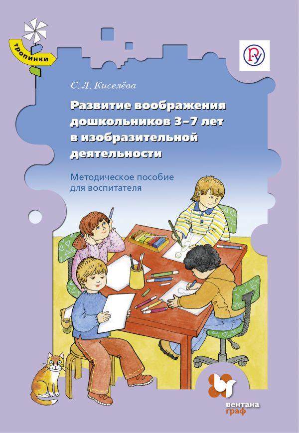 Развитие воображения дошкольников 3–7 лет в изобразительной деятельности