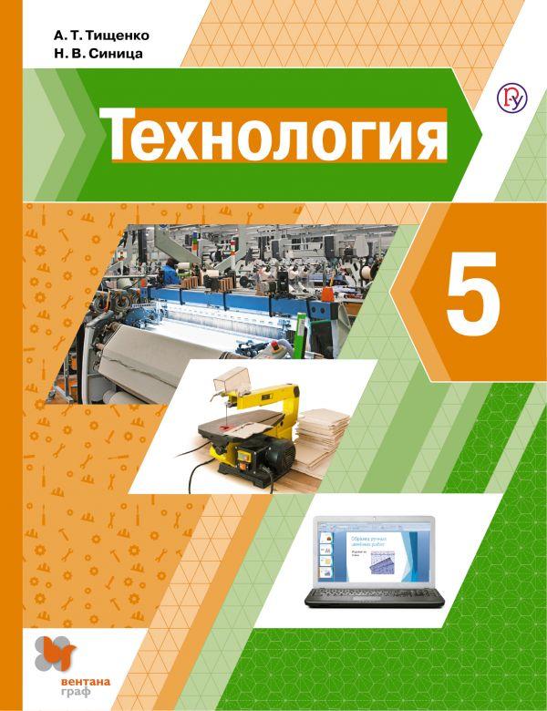 УМК Тищенко-Синицы. Технология. 5-9 классы