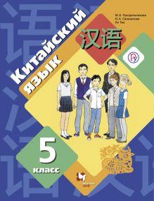 Китайский язык. Второй иностранный язык. 5 класс. Учебное пособие