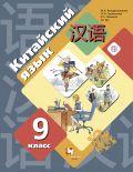 Линия УМК Рукодельниковой. Китайский язык (5-9)