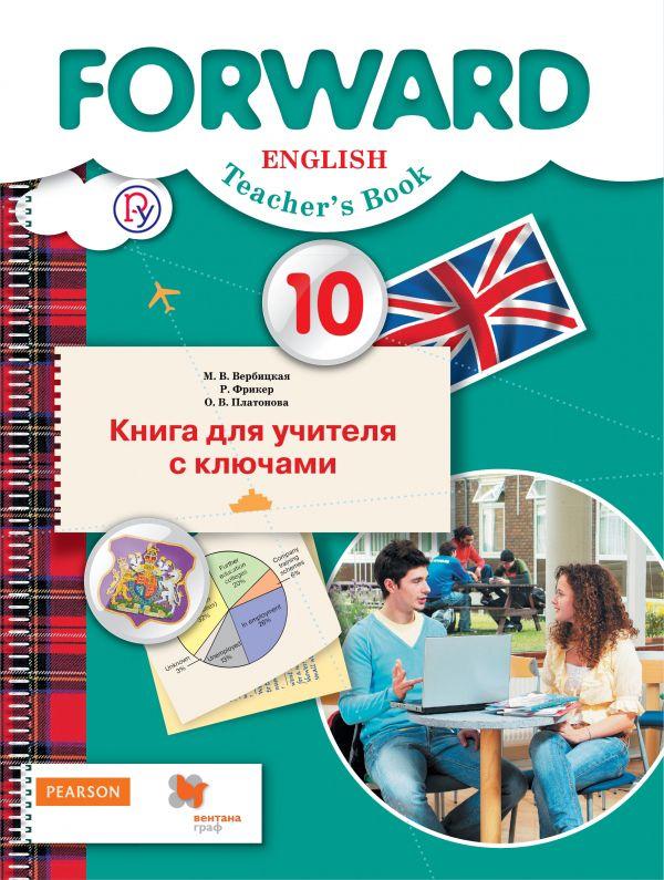 Forward 10 класс книга для учителя скачать