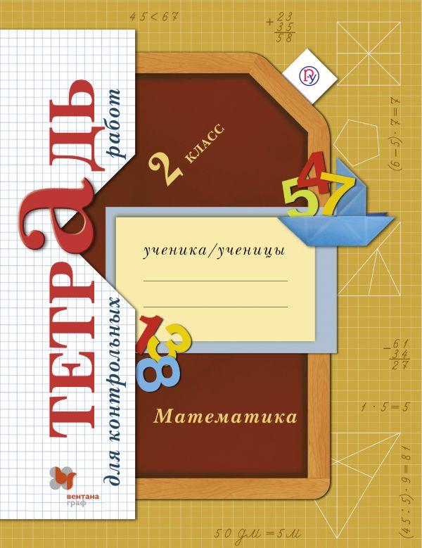 Гдз По Математике 3 Класс Алматыкитап