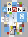 Линия УМК Н. Е. Кузнецовой. Химия (8-9)