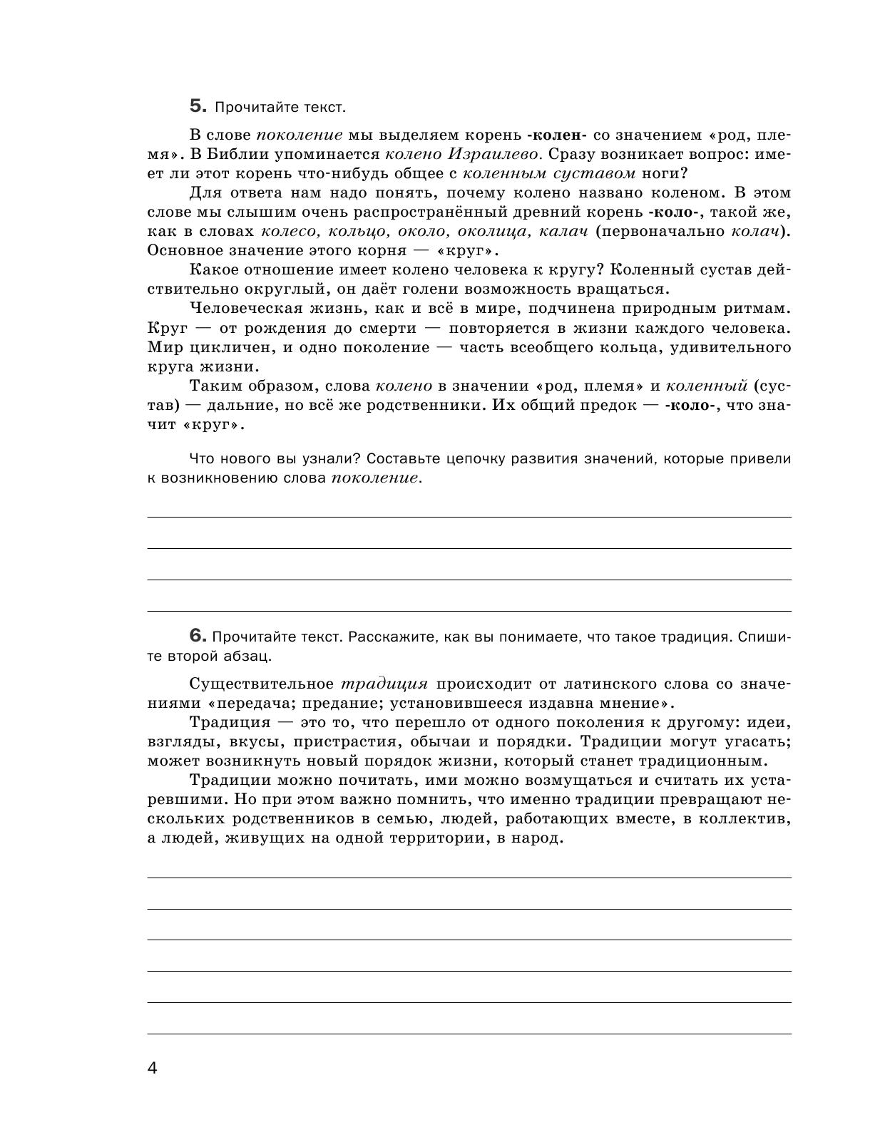 гдз по русскому языку 5 класс шмелева 2015 фгос 1 часть