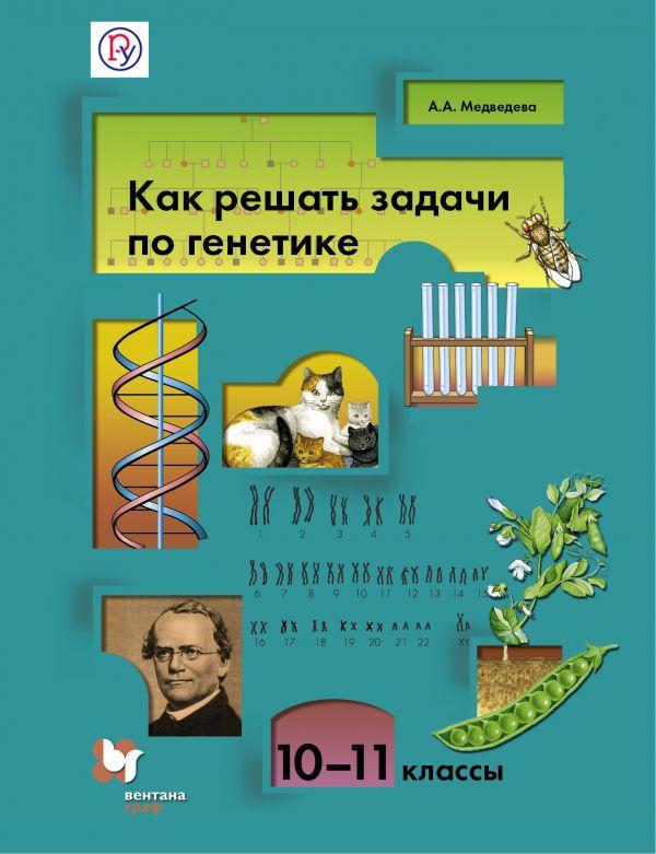* Биология. Как решать задачи по генетике. 10-11классы. Учебное пособие - страница 0