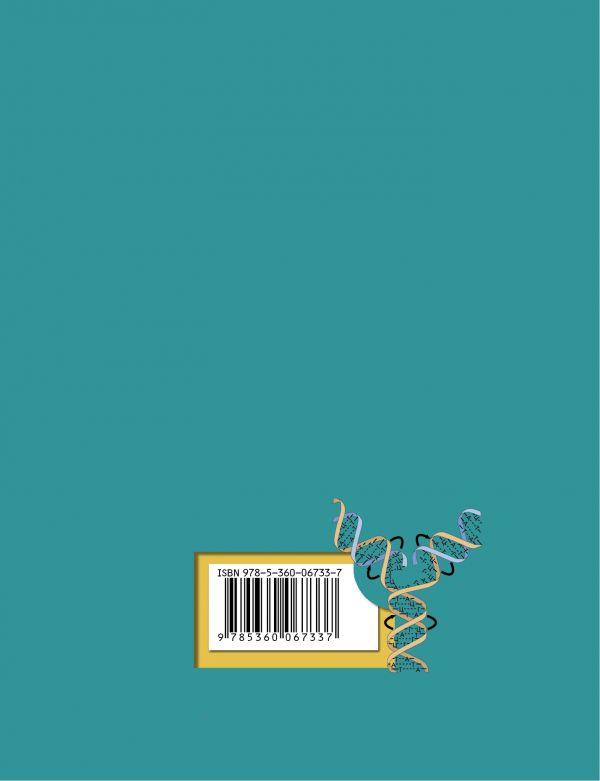 * Биология. Как решать задачи по генетике. 10-11классы. Учебное пособие - страница 13