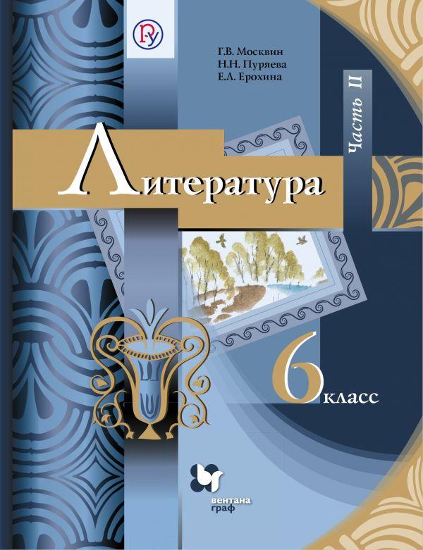 Гдз По Литературе 5 Класс Учебник Ерохина