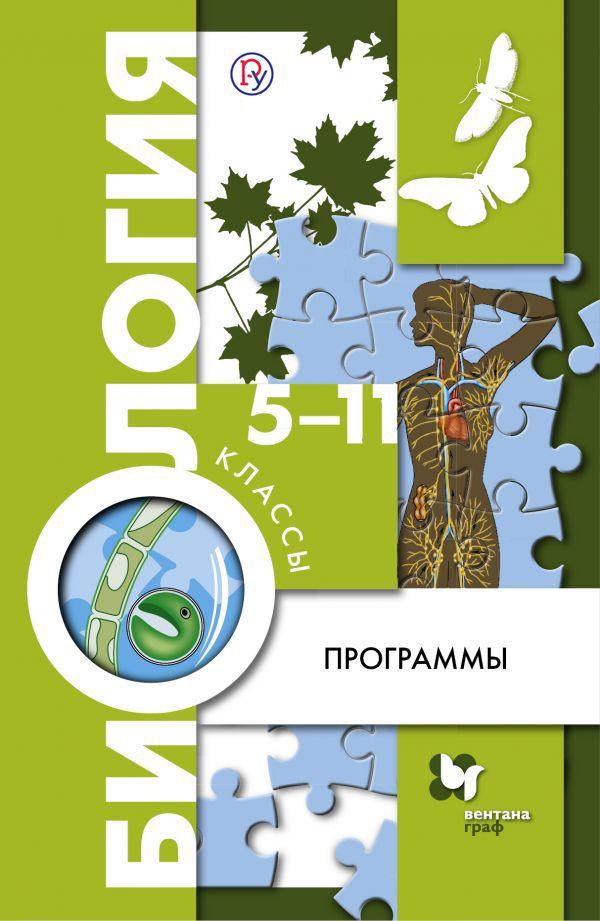 Рабочая тетрадь по умк пономаревой и.н биология 5 класс фгос купить