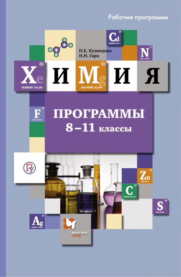 гдз по химии рабочая тетрадь 8 класс гара и ахметов фгос