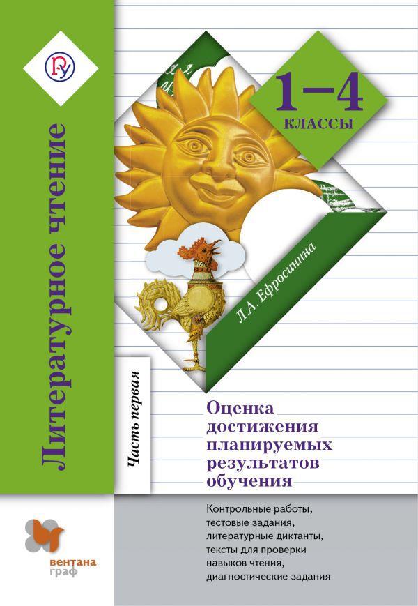 Литературное чтение оценка достижения планируемых результатов  Полистать Литературное чтение Оценка достижения планируемых результатов обучения 1 4 классы Контрольные работы