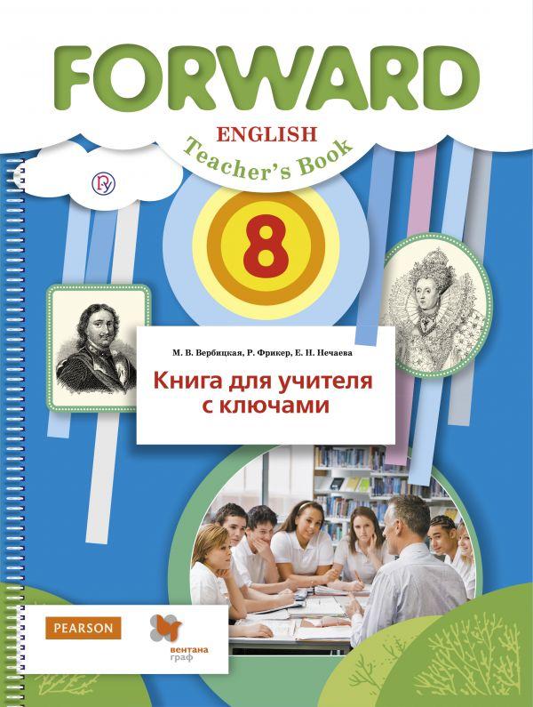 Forward учебник английского языка скачать