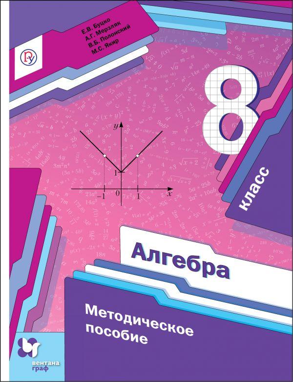 Мерзляк Учебник 6 Класс Математика