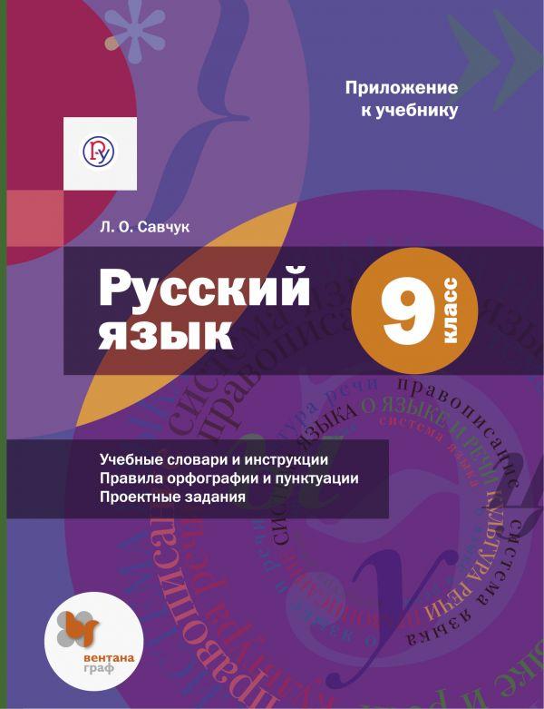 язык гдз класс вентана 5 граф русский шмелёв фгос