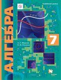 Линия УМК В. М. Полякова. Алгебра (7-9) (У)