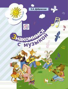 Знакомимся с музыкой. 5-7 лет. Учебное пособие