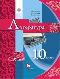 УМК Г. В. Москвина и др. 10-11 классы. Литература (Базовый)