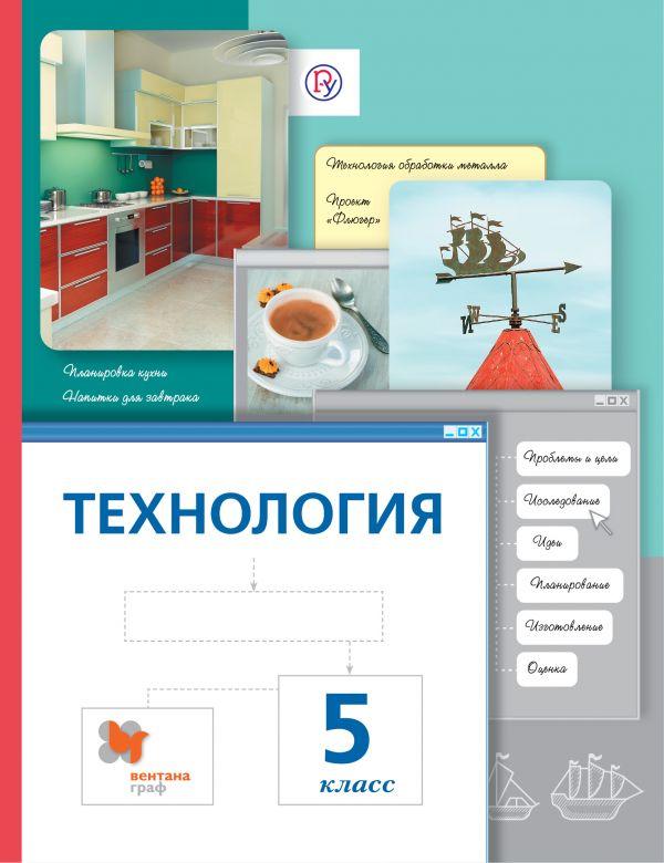 Учебник технология сасова 5 класс