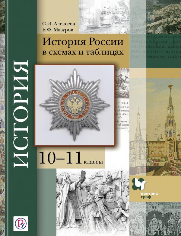 История России в схемах и таблицах. 10–11 классы. Учебное пособие