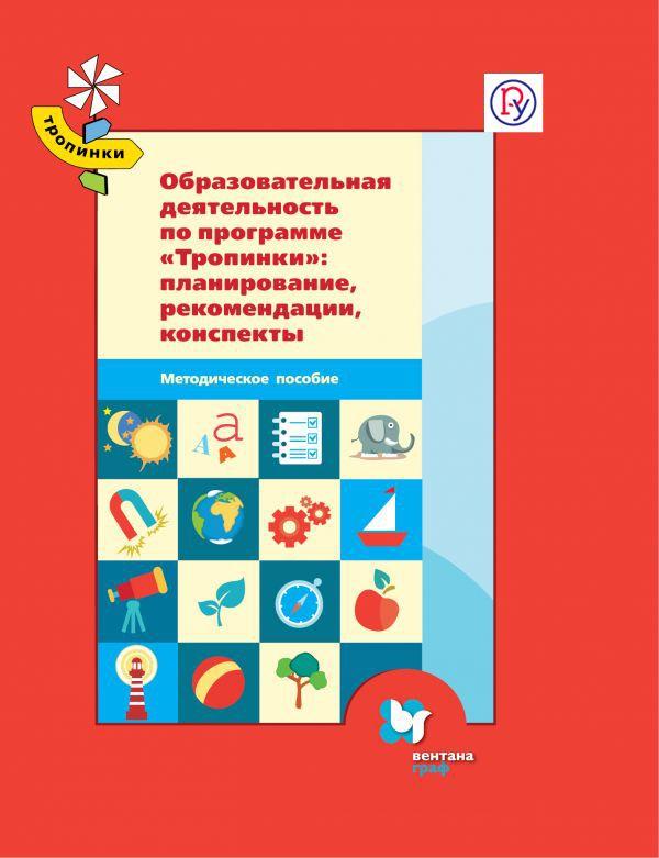 Образовательная деятельность по программе Тропинки: планирование, рекомендации, конспекты. 3–7 лет