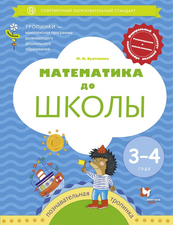 Математика до школы. Рабочая тетрадь для детей 3-4 лет
