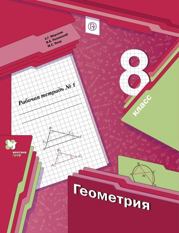 Геометрия. 8 кл. Рабочая тетрадь №1