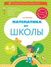 Математика до школы. Рабочая тетрадь для детей 4-5 лет.