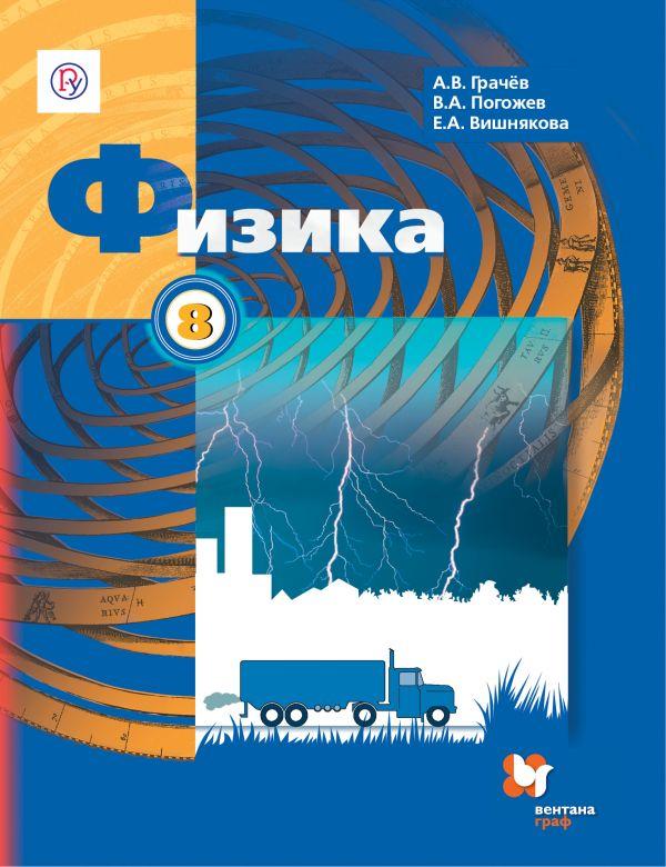 Грачев физика 8 класс учебник