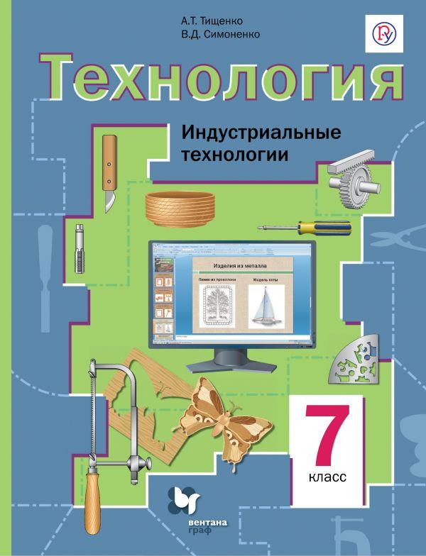 Павлова ов, 2014 - технология, 6 класс, вариант для девочек, симоненко вд
