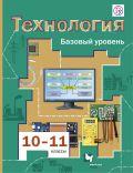 Линия УМК Симоненко. Технология (10-11) (Б)