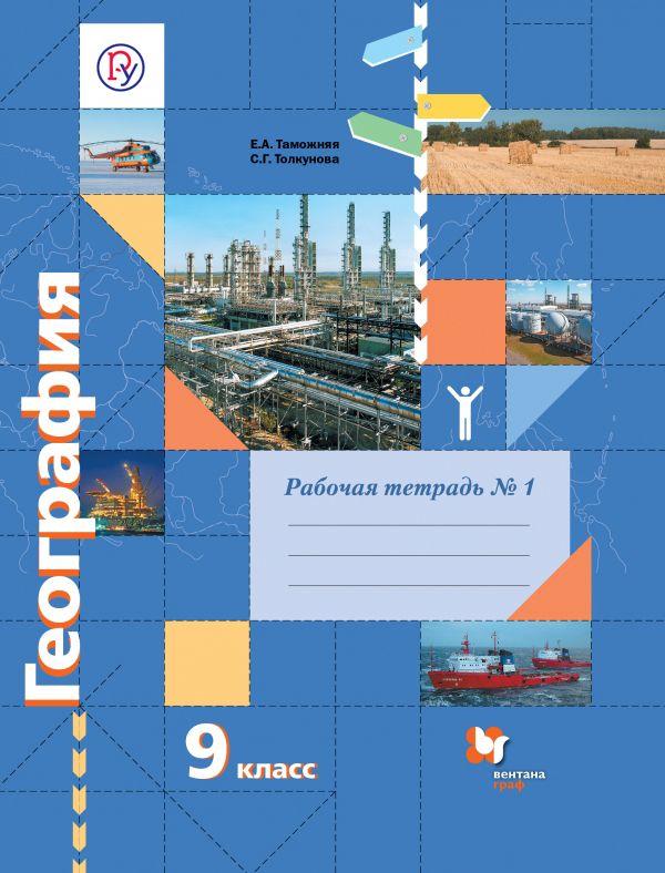 География. 9 кл. Рабочая тетрадь №1