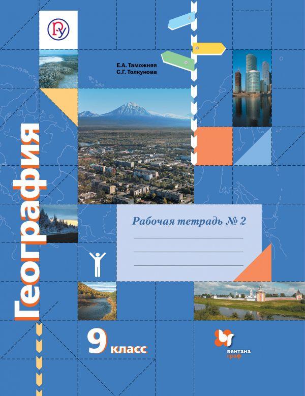 География. 9 кл. Рабочая тетрадь №2
