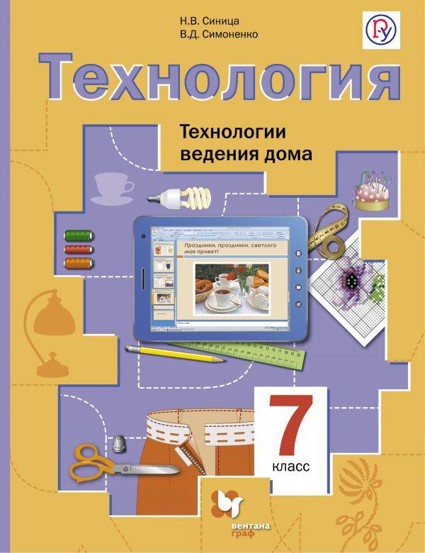 Учебник По Русской Литературе Для 7 Класса Симоненко