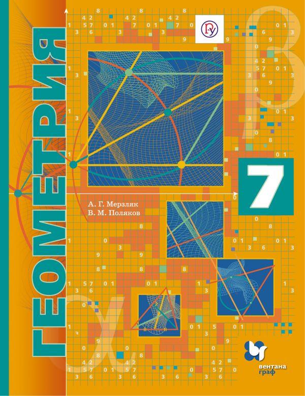 Математика 7 клас мерзляк геометрія гдз