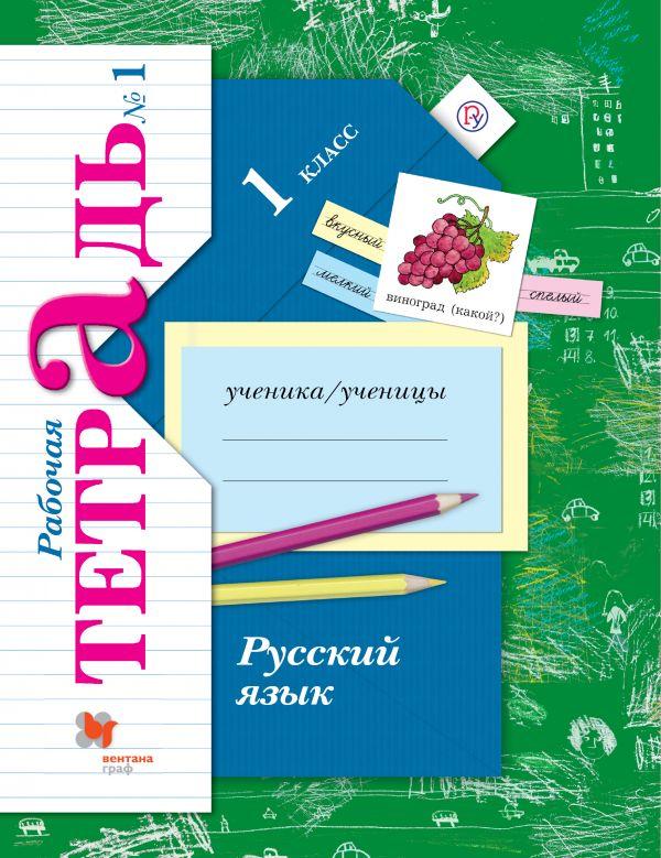 Гдз по русскому 3 класс иванов евдокимова