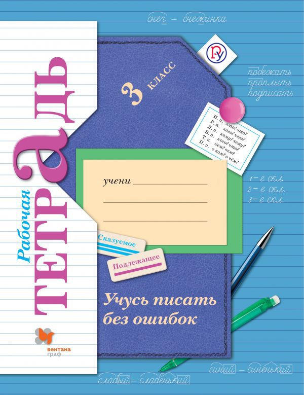 Домашняя работа по русскому языку учебник вентана граф стр91 упр