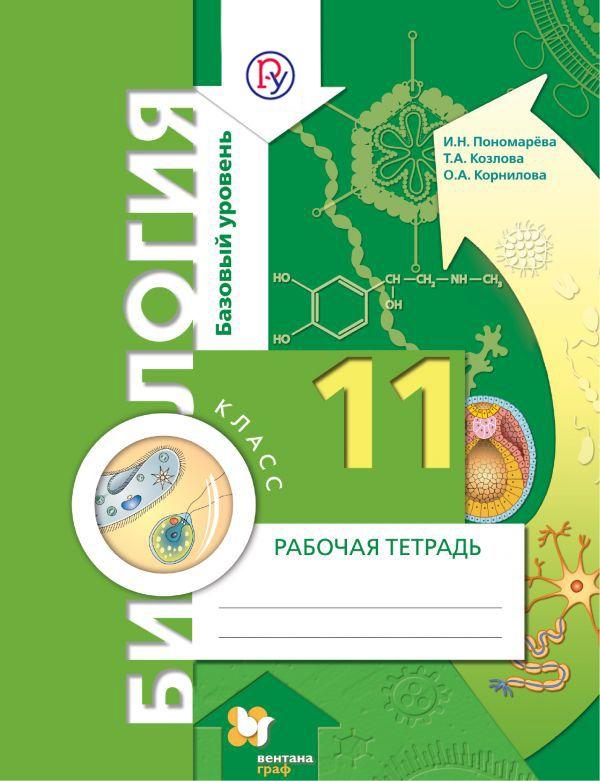Ответы на вопросы по учебнику биологии базовый уровень 10 класс.корнилова пономарева лощилина