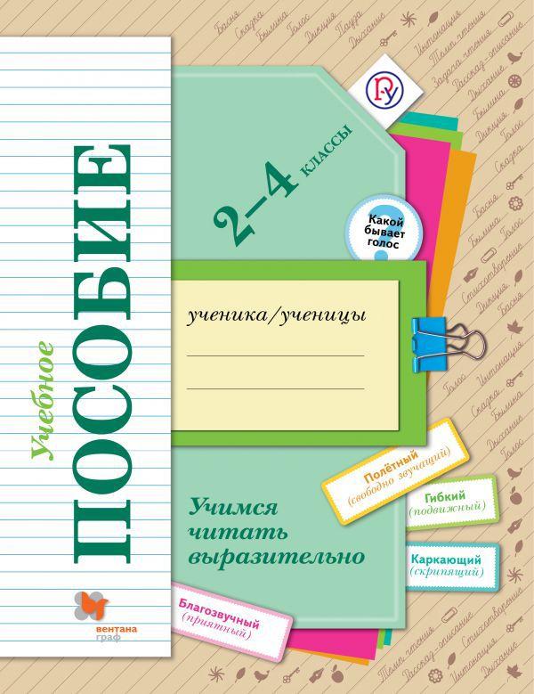 Уроки литературного чтения: методическое пособие к учебнику литературное чтение: 4 класс