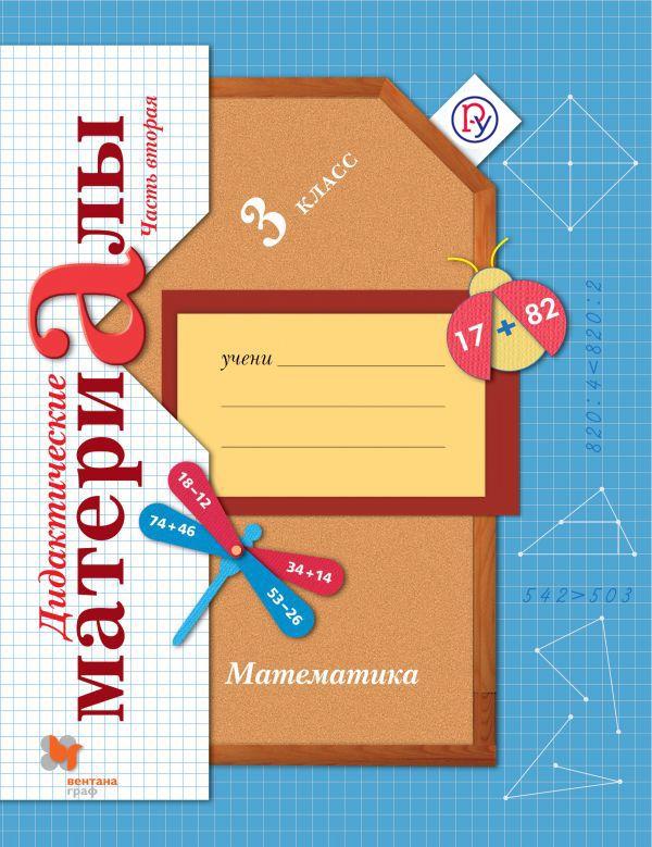 Математика дидактический материал 3 класс вентана граф решения